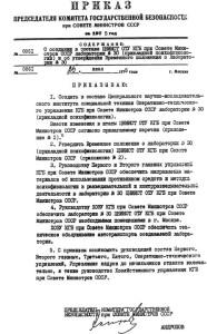 Prikaz_1975 30-a Laboratoria